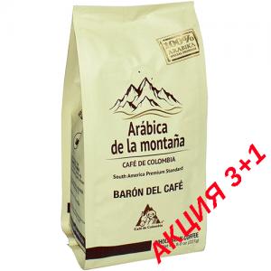 Колумбийский кофе в зернах 227 г (желтая пачка)